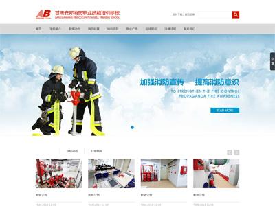 甘肃安邦消防职业技能培训学校