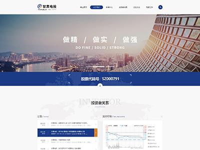 网站建设案例,甘肃电投能源发展股份有限公司