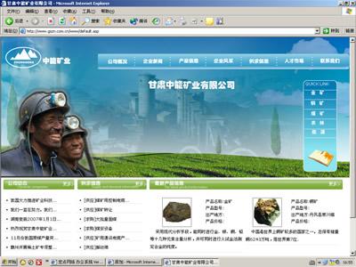 陕西汉中黑木林铁矿;控股企业