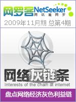 2010年1月8日 - 宏点网络网站建设您的选择 - 网站建设——有价值的选择