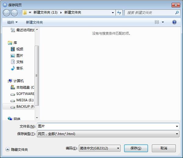 教您如何保存网页图片|常见问题 - 网站维护|宏