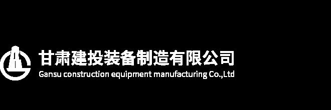 甘肃建投装备制造有限公司